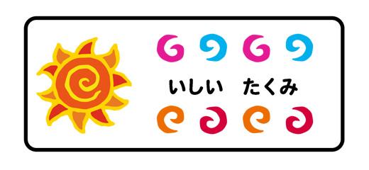 お名前シール(アイロンクリアタ 太陽