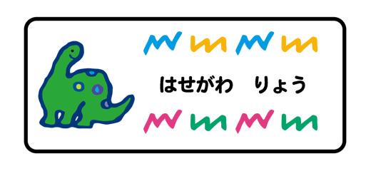 お名前シール(アイロ きょうりゅう2