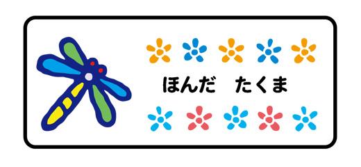 お名前シール(アイロンクリア とんぼ