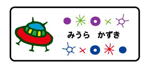 お名前シール(アイロンクリア UFO