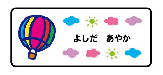 お名前シール(アイロンクリアタ 気球