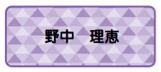 パターンお名前シー トライアングル紫