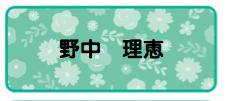 パターンお名前シール_1 フラワー緑