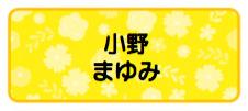 パターンお名前シール_ フラワー黄色