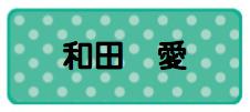 パターンお名前シール_10 ドット緑