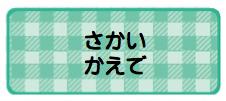 パターンお名前シール_1 ギンガム緑