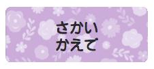 パターンお名前シール(ア フラワー紫