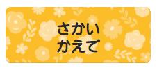 パターンお名前シー フラワーオレンジ