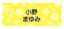 パターンお名前シール( フラワー黄色