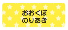 パターンお名前シール(ア スター黄色