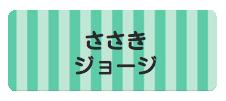 パターンお名前シール_1 ボーダー緑