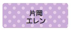 パターンお名前シール(アイ ドット紫