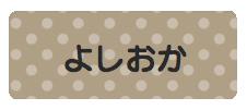 パターンお名前シール(ア ドット茶色