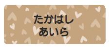 パターンお名前シール(ア ハート茶色