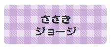 パターンお名前シール(ア ギンガム紫