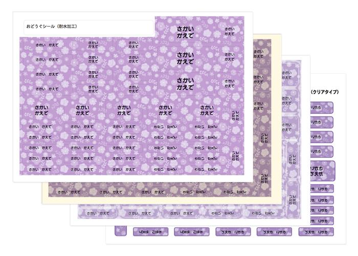 パターンお名前シールお得 フラワー紫