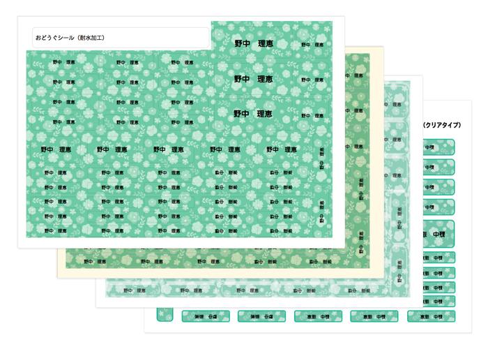パターンお名前シールお得 フラワー緑