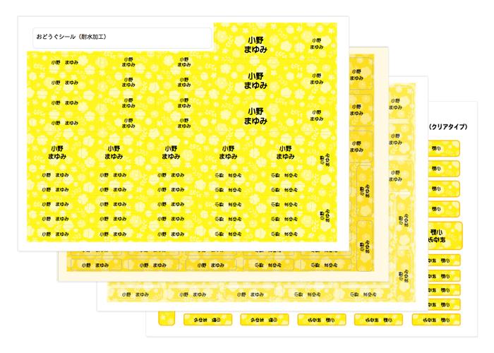 パターンお名前シールお フラワー黄色