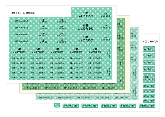 パターンお名前シールお得4 スター緑