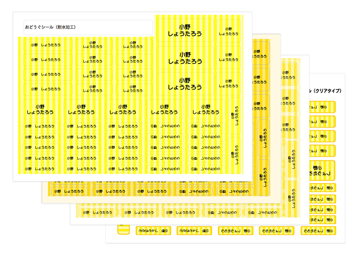 パターンお名前シールお ボーダー黄色