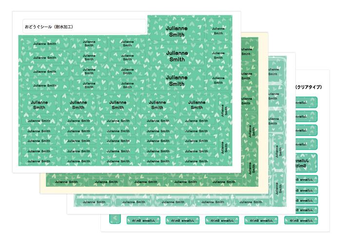 パターンお名前シールお得4 ハート緑