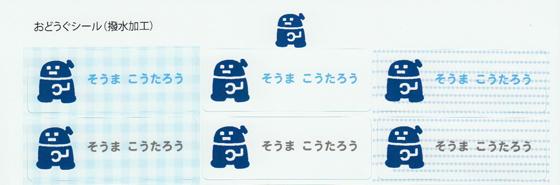 お名前シール(おどうぐ耐水 ロボット