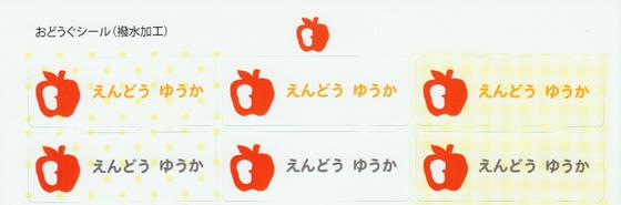 お名前シール(おどうぐ耐水加 りんご