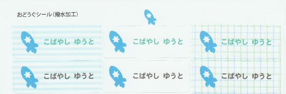 お名前シール(おどうぐ耐水 ロケット