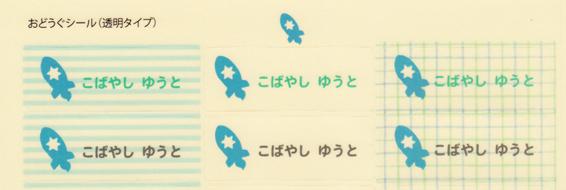 お名前シール(おどうぐ透明 ロケット