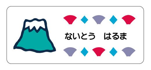お名前シール(おどうぐ透明タ 富士山
