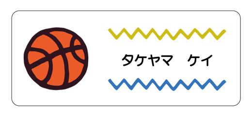 お名前シール(おど バスケットボール