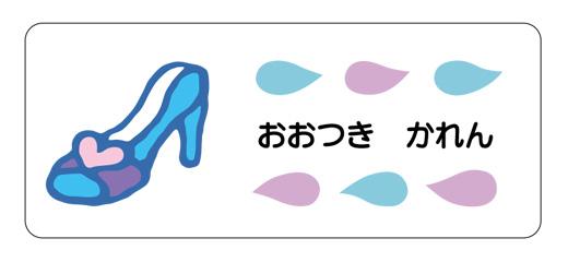 お名前シール(おどうぐ透 ハイヒール