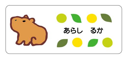 お名前シール(おどうぐ透明 カピバラ