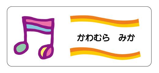 お名前シール(おどうぐ透明タ おんぷ