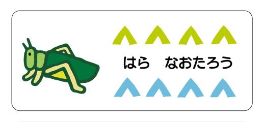 お名前シール(おどうぐ透明タ バッタ