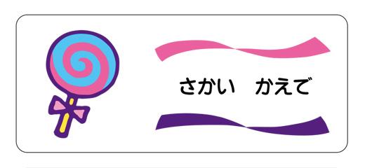 お名前シール(おど キャンディーバー