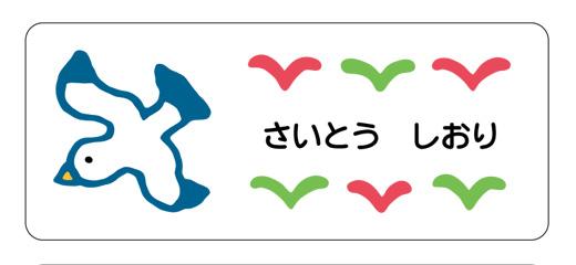 お名前シール(おどうぐ透明タ カモメ