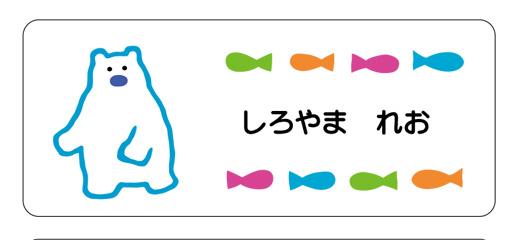 お名前シール(おどうぐ透明 シロクマ