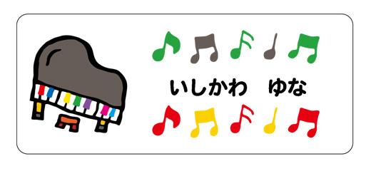 お名前シール(おどうぐ透明タ ピアノ
