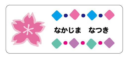 お名前シール(おどうぐ透明タイプ 桜