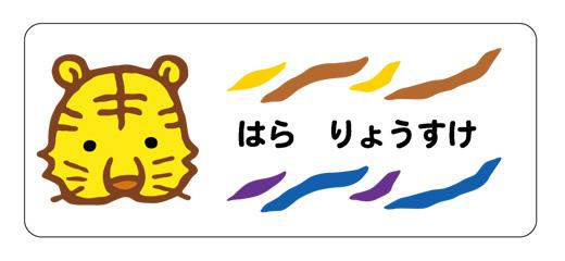 お名前シール(おどうぐ透明タイ トラ