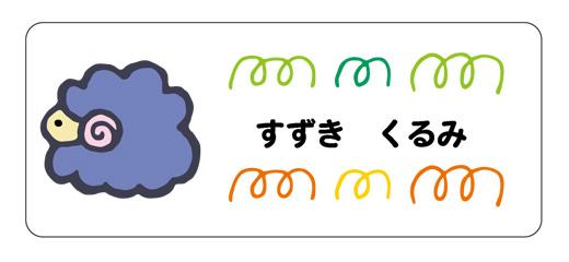 お名前シール(おどうぐ透明タ ひつじ