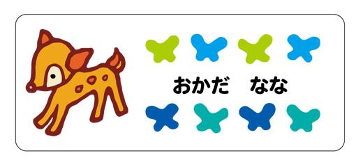 お名前シール(おどうぐ透明タ バンビ