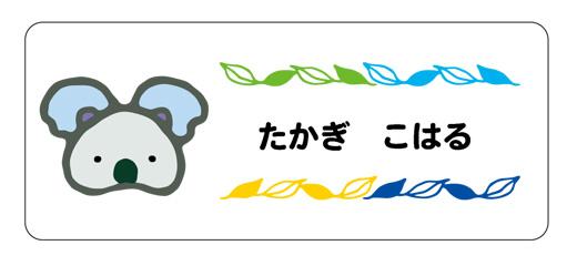 お名前シール(おどうぐ透明タ コアラ