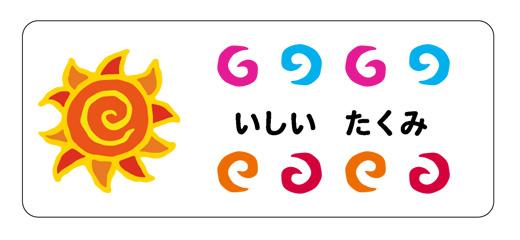 お名前シール(おどうぐ透明タイ 太陽