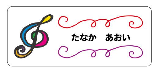 お名前シール(おどうぐ透明 ト音記号