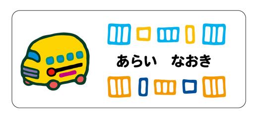 お名前シール(おどうぐ スクールバス