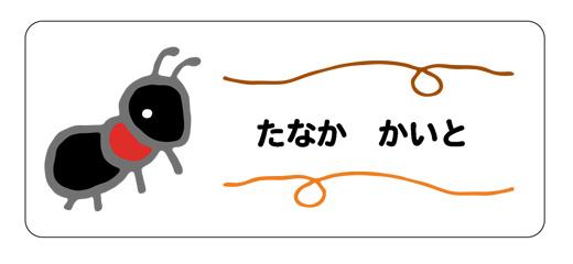 お名前シール(おどうぐ透明タイ アリ