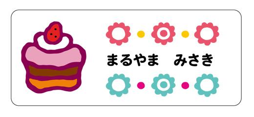 お名前シール(おどうぐ透明タ ケーキ