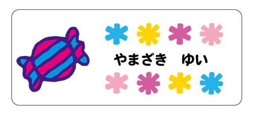 お名前シール(おどうぐ キャンディー